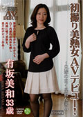 初撮り美熟女AVデビュー!〜兄嫁の白く卑猥な柔肌〜 有坂美和 33歳