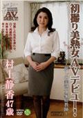 初撮り美熟女AVデビュー!〜麗しの美熟女家庭教師〜 村上静香 47歳