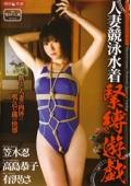 人妻競泳水着緊縛遊戯 笠木忍31歳・高島恭子32歳・有沢りさ25歳