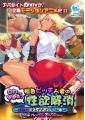 Oh,Yes! 褐色ビッチ人妻の性欲解消〜エロエロできるママさんバレー会〜 The Motion  Anime