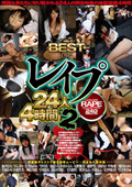 BEST OF レ〇プ 24人4時間2