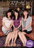 人妻スワッピング〜男に飢えた熟女たちのヤリコンパーティー〜2