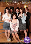 人妻スワッピング〜男に飢えた熟女たちのヤリコンパーティー〜3