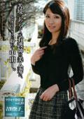 ワリキリ発情妻 vol.20  苦境にあえぐ元看護師の美人妻に、どさくさに紛れて中出し。 吉野艶子33歳