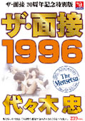 ザ・面接 1996 代々木忠