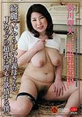 綺麗でいやらしいお義母さんのJカップの超乳に埋もれ欲情する僕 秋川理央35歳