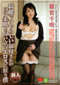 綺麗でいやらしい叔母さんの白い柔肌と匂い立つエロスに狂う僕 篠宮千明 38歳
