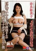巨乳でいやらしい叔母さんの完熟Gカップボディが堪らない僕 奈良絵美子 40歳