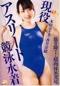 現役アスリート競泳水着 本田奈々美・香月奈緒