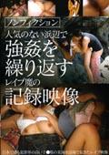 人気のない浜辺で強姦を繰り返すレ〇プ魔の記録映像