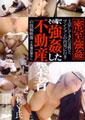 上京してきた女性とマンションの内見に行きその場で強姦した不動産業者の投稿映像