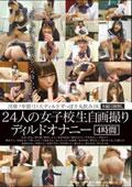 24人の女子校生自画撮りディルドオナニー 4時間