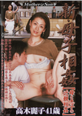 新・母子相姦 母と息子の近親相姦 高木麗子41歳