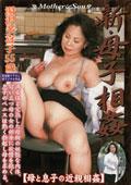 新・母子相姦 母と息子の近〇相姦 湯沢多喜子55歳