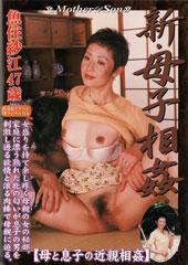 新・母子相姦 母と息子の近親相姦 魚住紗江47歳