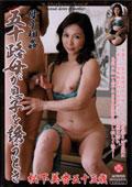 母子相姦 五十路母が息子を誘うとき 松下美香 53歳