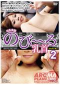 母乳奥様・のび〜る乳首コレクション 2