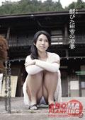 鄙びた田舎の若妻 坂田美影