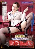女教師の完熟淫乱ボディで調教されちゃった僕。 朝比奈瑠依 32歳