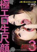 極エロ生尺顔3