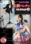 色気ムンムン フェロモン美女 大胆パンチラコレクション 4
