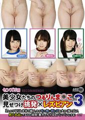 センズリ用 美少女たちのつるりんま○こ見せつけ挑発×レズビアン3