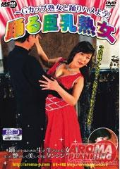 踊る巨乳熟女 〜Gカップ熟女と踊りハメよう! 望月朋子