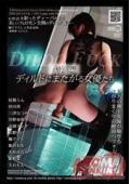 DILDO FUCK ディルドにまたがる女優たち [特別編]