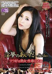 淫夢(ゆめ)のあいだ 〜.Seiko マラ好き熟女:性春立志篇