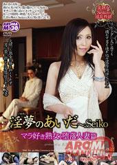 淫夢(ゆめ)のあいだ 〜.Seiko マラ好き熟女:堕落人妻篇
