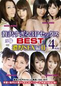 贅沢すぎる3Pセックス BEST 濃厚SEX編Ⅱ