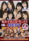 贅沢すぎる3Pセックス BEST 濃厚フェラ・接吻編Ⅱ