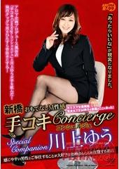 新橋・おもてなしM性感 手コキConcierge-コンシェルジュ Special Companion/川上ゆう