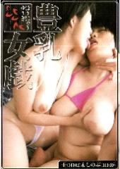 豊乳女戯〜ほうにゅうゆうぎ〜 圭(H102)&しのぶ(H100)