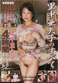 里中亜矢子のすべて 里中亜矢子4時間パーフェクトコレクション