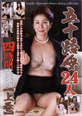 五十路母24人 四時間デラックスコレクション【上巻】