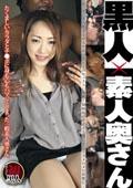 黒人×素人奥さん 26 美脚&美巨乳奥さん