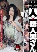 黒人×素人奥さん 27 結婚2年目の欲求不満奥様