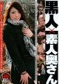 黒人×素人奥さん 28 色白美巨乳奥さん