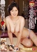上京物語 親戚の小母さんの筆おろし 竹内梨恵 46歳