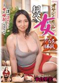 親父の女 米倉里美 41歳