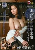夫の居ヌ間の出来事 ピンポ〜ンで濡れる人妻 新崎雛子31歳