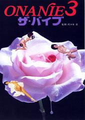 ONANIE3 ザ・バイブ(劇場公開同一作品)