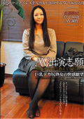 AV出演志願 巨乳デカ尻熟女の快感願望 京子36歳