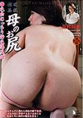 近〇相姦 母のお尻  色白むっちり好色爆尻母  花村優華39歳