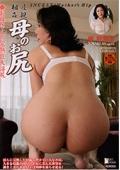 近親相姦 母のお尻 お母さんの完熟巨大淫尻 庵叶和子