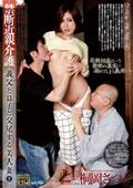 禁断近親介護 義父と息子と交尾する美人妻 2 桐岡さつき
