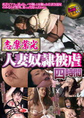 志摩紫光人妻奴隷被虐四時間