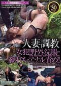人妻調教 女犯!野外浣腸・鞭打ち・アナル責め!!