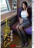 深夜特急不倫たび…今日だけは激しく抱いてほしい…。 堀内秋美30歳